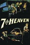 Седьмое небо / 7th Heaven