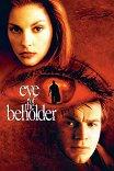 Свидетель / Eye of the Beholder