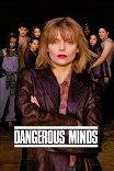 Опасные мысли / Dangerous Minds