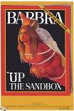 Песочница / Up the Sandbox