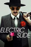 Джентльмен-грабитель / Electric Slide
