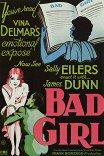 Плохая девчонка / Bad Girl