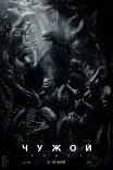Чужой: Завет / Alien: Covenant