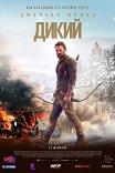 Дикий / Braven