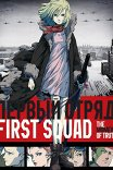 Первый отряд / Faasuto Sukuwaddo