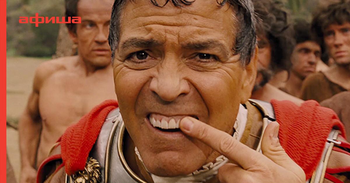 объявления да здравствует цезарь рецензии достать хороший