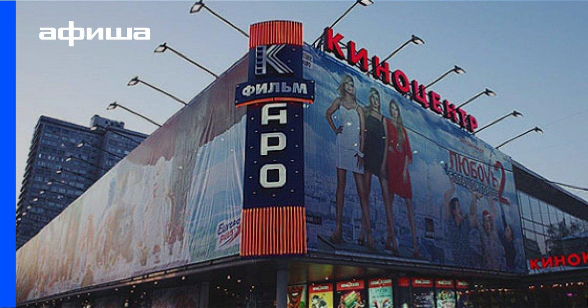 Афиша кино в москве на сентябрь концерт все звезды для любимой 2016 билеты