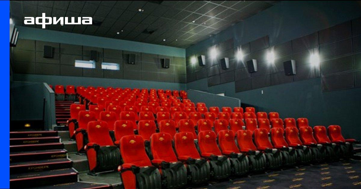 Афиша в формула кино сити купить билеты в музеи праги
