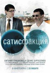 Постер Сатисфакция