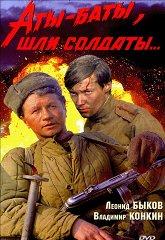Постер Аты-баты, шли солдаты
