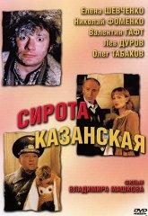 Постер Сирота казанская