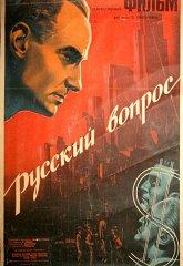 Постер Русский вопрос