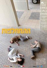 Постер Обмен