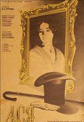 Постер Ася