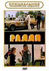Постер Ралли
