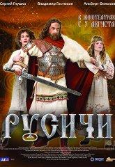Постер Русичи