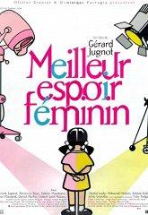 Постер Мечта всех женщин