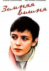 Постер Зимняя вишня
