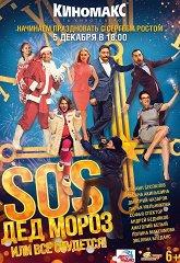 Постер SOS, Дед Мороз, или Все сбудется!