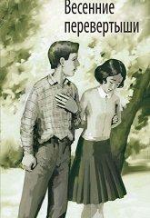 Постер Весенние перевертыши