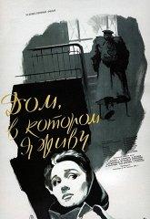 Постер Дом, в котором я живу