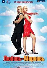Постер Любовь-морковь