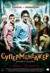 Постер Суперменеджер, или Мотыга судьбы