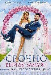 Постер Срочно выйду замуж!