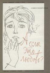 Постер А если это любовь?