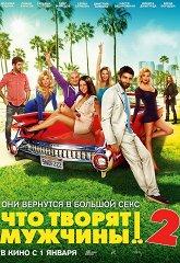 Постер Что творят мужчины! 2