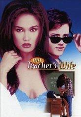 Постер Жена моего учителя