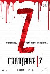 Постер Голодные Z