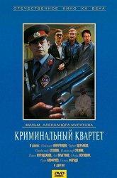 Постер Криминальный квартет
