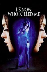 Постер Я знаю, кто убил меня