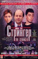 Постер Стрингер