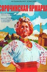 Постер Сорочинская ярмарка