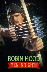 Постер Робин Гуд: Мужчины в трико