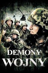 Постер Демоны войны