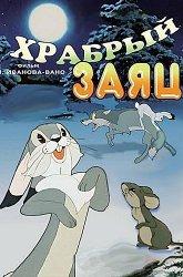 Постер Храбрый заяц