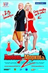 Постер Любовь-морковь-2