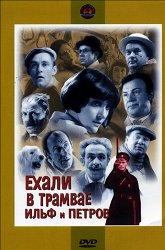 Постер Ехали в трамвае Ильф и Петров
