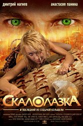 Постер Скалолазка и Последний из седьмой колыбели