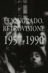 Постер Ленинградская ретроспектива