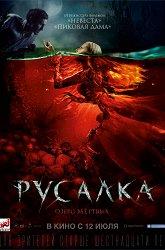 Постер Русалка. Озеро мертвых