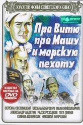 Постер Про Витю, про Машу и морскую пехоту