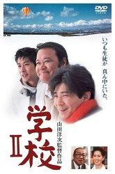 Постер Школа II