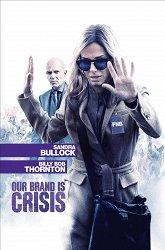 Постер Наш бренд — кризис