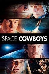 Постер Космические ковбои