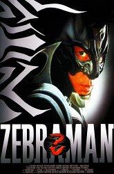 Постер Человек-зебра