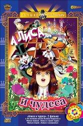 Постер Алиса в Стране чудес
